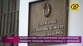 Продолжается поиск третьего человека из таранившего пункт пропуска Александровка джипа