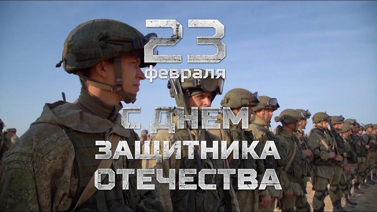 Минобороны поздравляет всех с Днём защитника Отечества