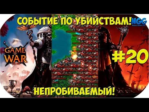 Game of War Fire Age. Событие по убийствам. Непробиваемый. #20