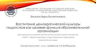 Защита диссертации Бобылев А В