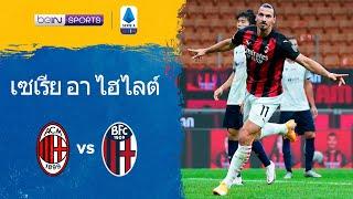 เอซี มิลาน 2-0 โบโลญญ่า   เซเรีย อา ไฮไลต์ Serie A 20/21