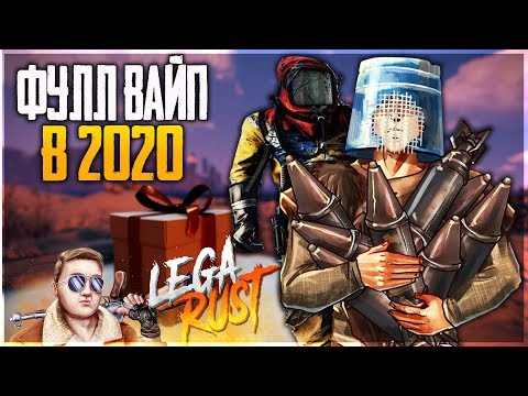 РАСТ 1440p ► ВАЙП СЕРВЕРА В 2020 ГОДУ! LEGA RUST CLASSIC SERVER