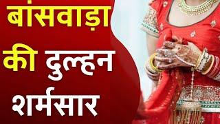 Banswara's bride was ashamed | Rajasthan Big breaking #baswara #rajasthan #viralvideo