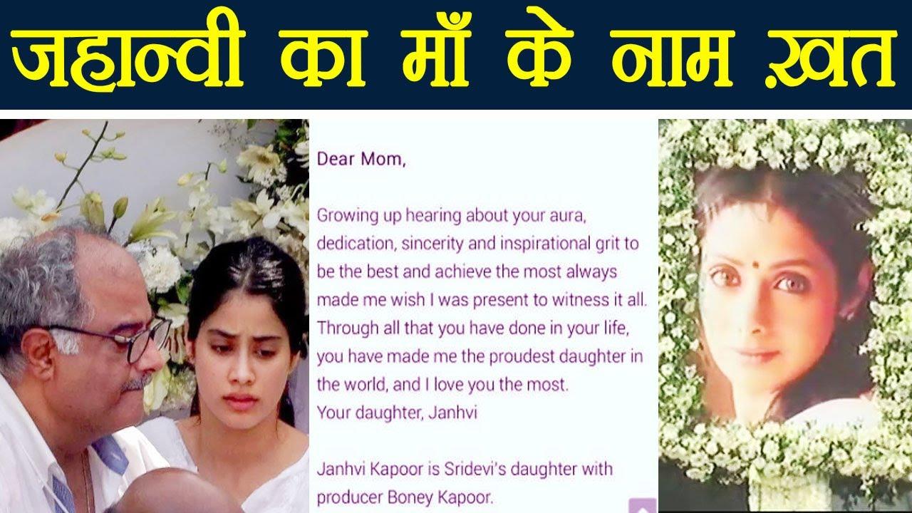Sridevi jhanvi kapoors emotional letter to her mother filmibeat sridevi jhanvi kapoors emotional letter to her mother filmibeat thecheapjerseys Gallery