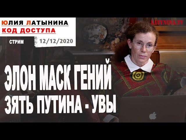 Юлия Латынина / Код Доступа / 12.12.2020 / LatyninaTV /