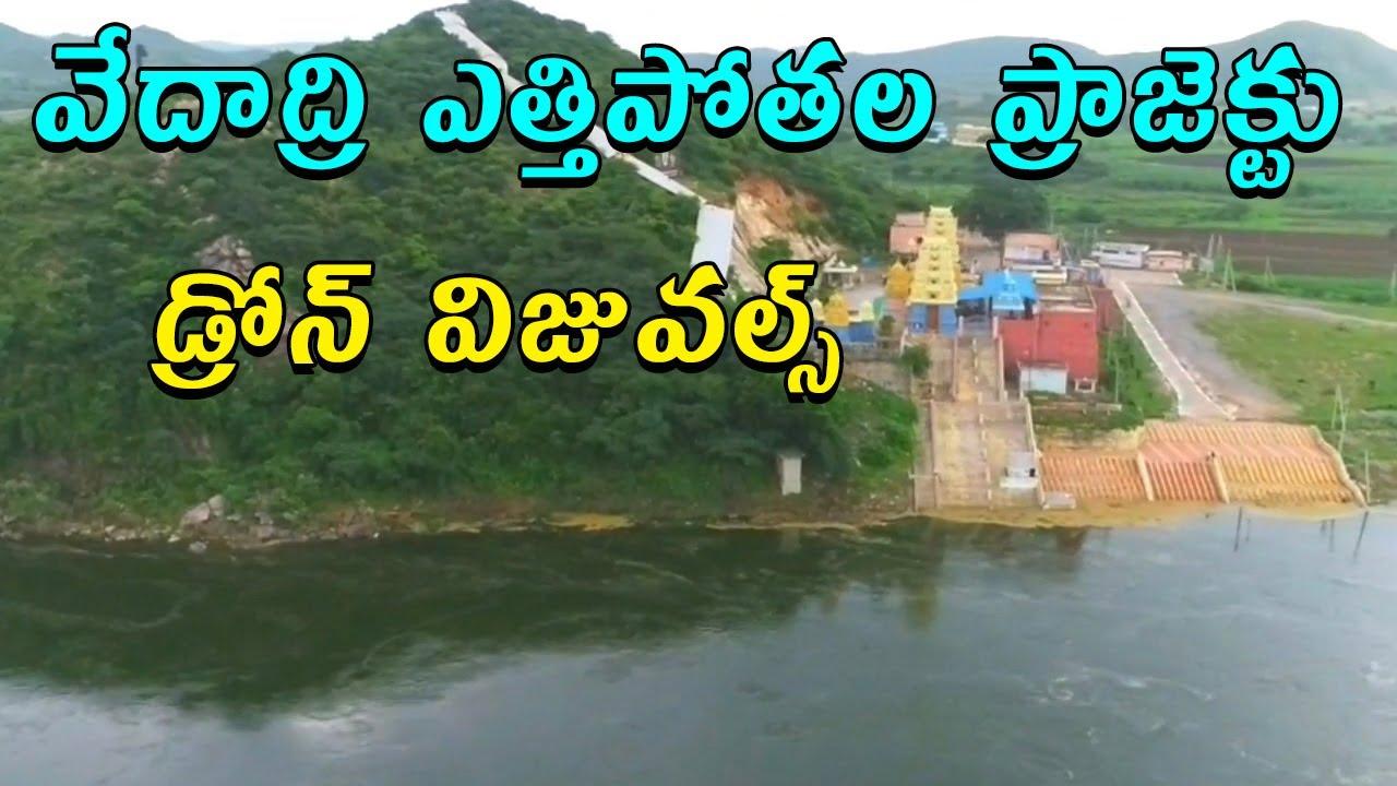 Download Krishna District Vedadri Narasimha Swamy Temple Drone Visuals   Samayam Telugu