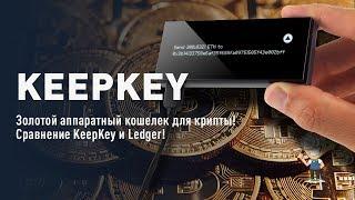 KeepKey - золотой аппаратный кошелек для крипты! Сравнение KeepKey и Ledger!