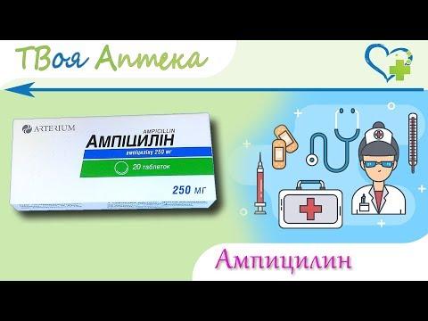 Ампициллин таблетки - показания (видео инструкция) описание, отзывы