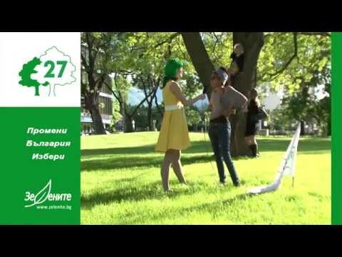 ЗЕЛЕНИТЕ #27 - предизборен клип Евроизбори 2014