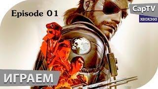 Metal Gear Solid V: The Phantom Pain - Часть 1 - Начало Игры - Прохождение - геймплей  - Xbox360