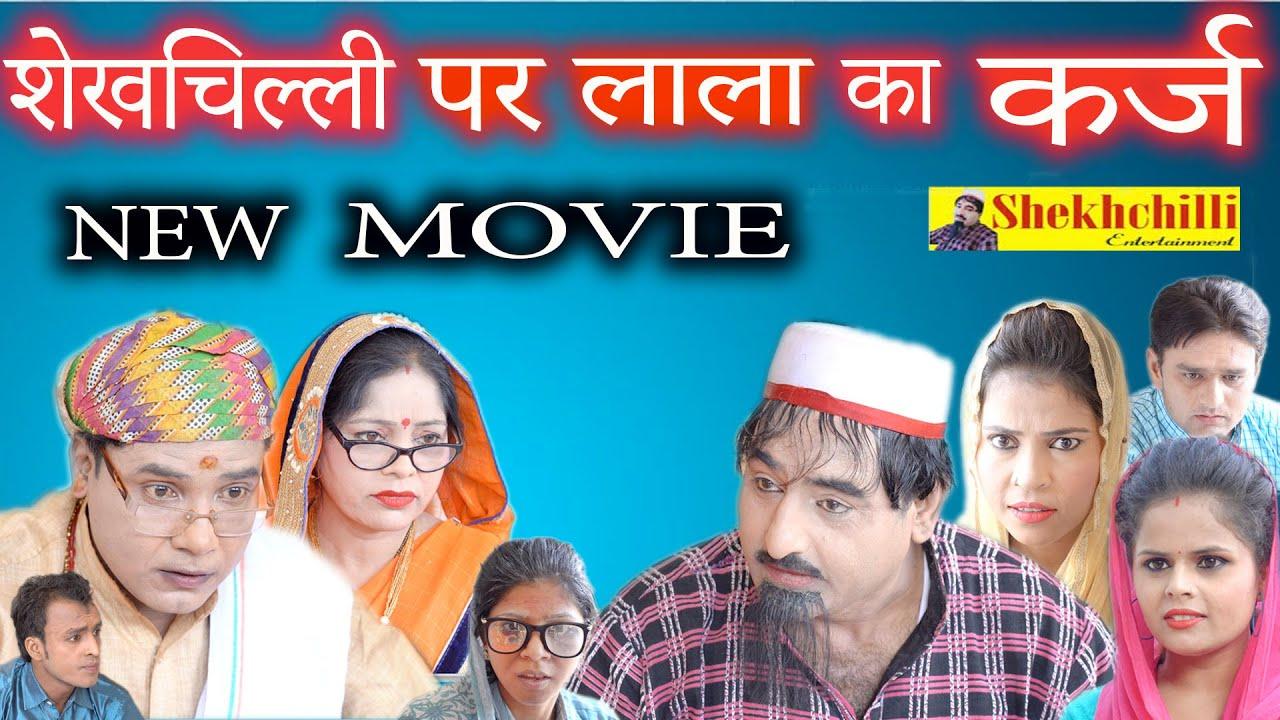 शेखचिल्ली पर लाला का कर्ज || full movie || Shekhchilli Ki Funny Comedy New Shekhchilli Comedy (2021)