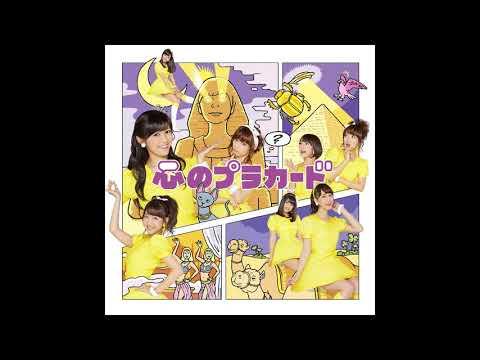 AKB48 Kokoro no Placard (心のプラカード) Instrumental