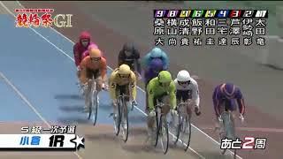 小倉競輪G1朝日新聞社杯競輪祭初日全レースダイジェスト