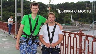 Прыжки с моста  Пешеходный мост  Роуп джампинг  Киев