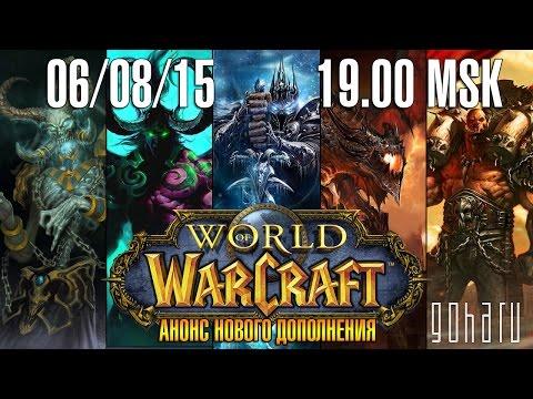 Gamescom 2015 - Анонс нового дополнения в World of Warcraft