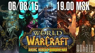 Gamescom 2015 - ����� ������ ���������� � World of Warcraft