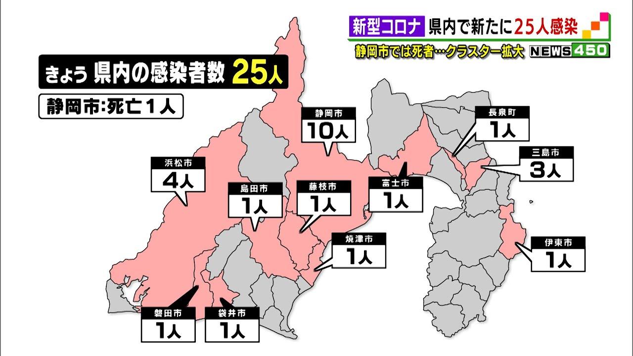 コロナ 数 感染 静岡 県 ウイルス 者