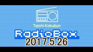 2017.5.26(金) 国分太一 Radio Box TOKIOの国分太一がみなさんから...