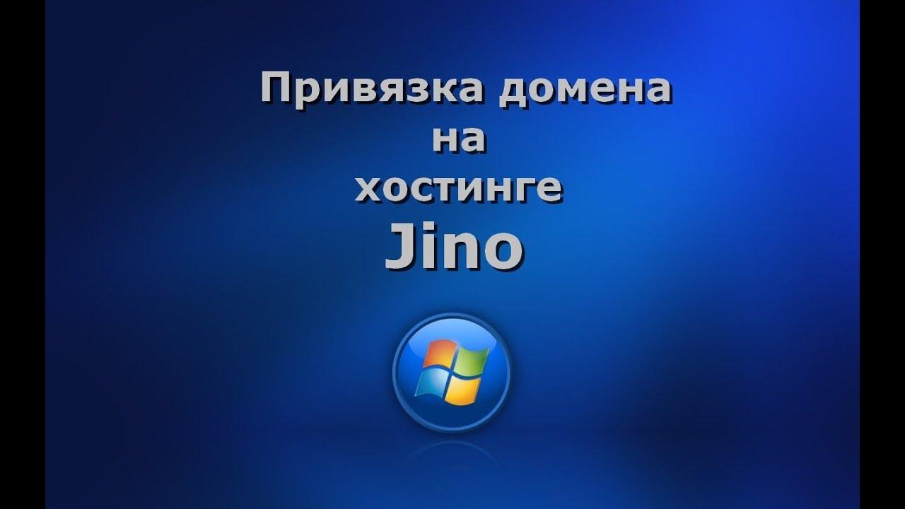 Как привязать домен jino к хостингу вечный хостинг для картинок