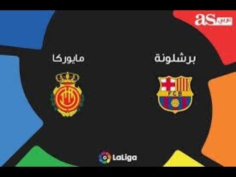 مباراة برشلونة ومايوركا  بث مباشر مباريات اليوم 07-12-2019 الدوري الاسباني Kora Live