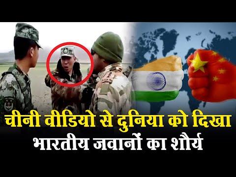 चीनी वीडियो से दुनिया को दिखा भारतीय जवानों का शौर्य | Chinese soldiers show the valor of Indian.