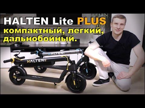 Электросамокат HALTEN Lite PLUS легкий, компактный, дальнобойный