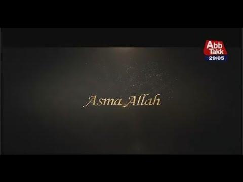 Holy names of Allah