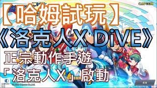 【哈姆手游試玩】《洛克人 X DiVE》(亞服)正宗動作手遊 「洛克人X」啟動