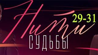 Нити судьбы 29-31 серия | Мелодрамы русские 2017 - краткое содержание - Наше кино