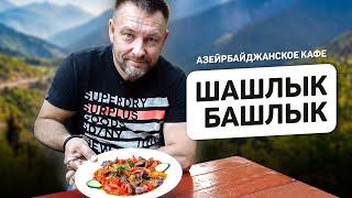 Шашлык-Башлык - Азербайджанское кафе #25 SPASIBODA Москва