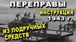 ПЕРЕПРАВИ З ПІДРУЧНИХ ЗАСОБІВ 1943 р ІНСТРУКЦІЯ
