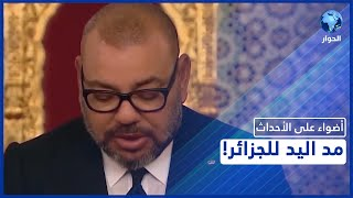 ملك المغرب يدعو للتجاوز الخلافات مع الجزائر