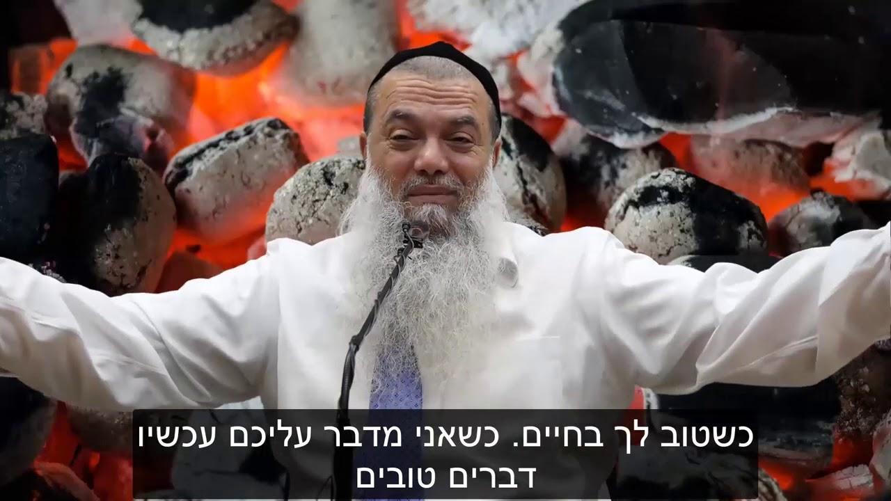 לשון הרע לא מדבר אליי! - הרב יגאל כהן HD - מדהים!