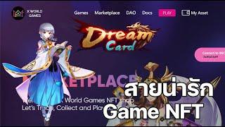 X World Game : DreamCard ตัวละครน่ารักอดใจไหวไม่นาาา (Game NFT)