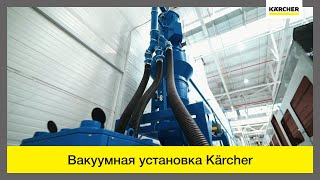 Вакуумна установка «Керхер» на ТОВ «Уральські локомотиви»
