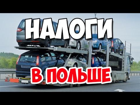 Как оплатить 2% налог на покупку машины в Польше.