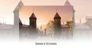 Банки в Эстонии(Банки в Эстонии Подробнее: http://www.offshorewealth.info/index.php/offshore-bank-accounts/479-estonian-bank-brief-review.html Банки Эстонии ..., 2014-09-05T09:57:39.000Z)