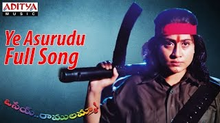 Ye Asurudu Full Song ll Osey Ramulamma Movie ll Ramki, Vijayasanthi