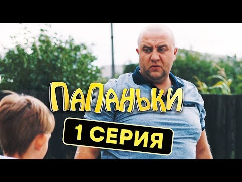 Папаньки - 1 серия - 1 сезон | Комедия - Сериал 2018 | ЮМОР ICTV