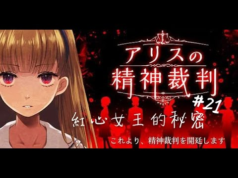 【HaMuKo】 愛麗絲的精神審判#21<隱藏劇情 紅心女王的秘密> - YouTube