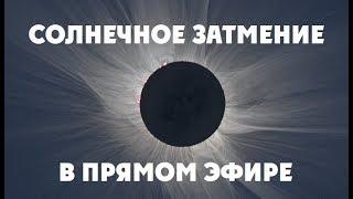 СОЛНЕЧНОЕ ЗАТМЕНИЕ 2017: ПРЯМАЯ ТРАНСЛЯЦИЯ [21 августа]
