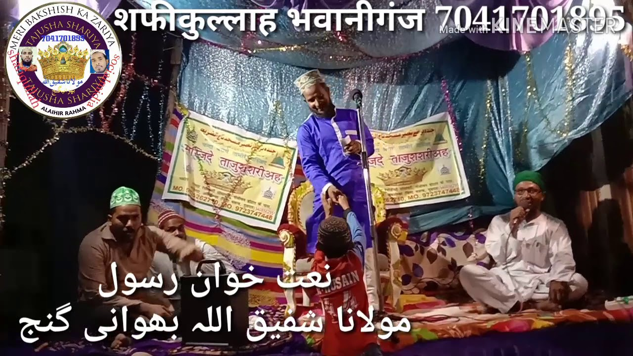 Download New naat Maulana shafiqullah bhawani Ganj aur nizamat