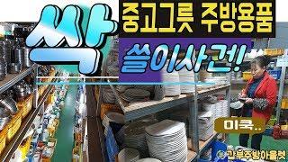 중고그릇 업소용주방용품 미국 싹쓸이사건! 준비기간만 1…