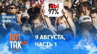 День выборов в Беларуси в прямом эфире с 8:00 до 18:00 (Часть 1)