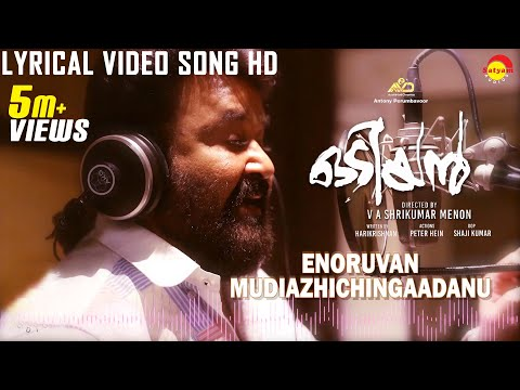 Enoruvan | Odiyan Lyrical Video Song HD | Mohanlal | V A Shrikumar Menon | M Jayachandran