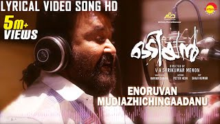 Enoruvan | Odiyan Lyrical Song HD | Mohanlal | V A Shrikumar Menon | M Jayachandran