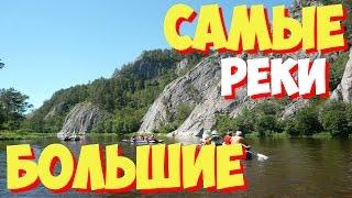 Самая большая река в России топ 10 самых больших рек России