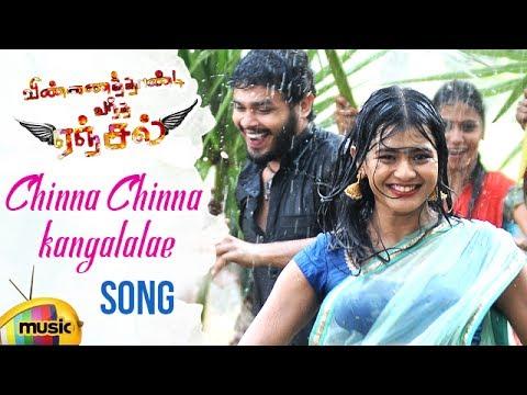 Latest Tamil Songs | Angel Songs | Chinna...