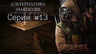 Тайна лаборатории Х-8 (Альтернатива HardCore) #13