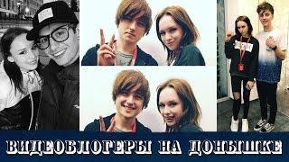 Блогеры и Диана Шурыгина
